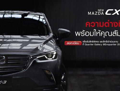 ลงทะเบียนเพื่อรับสิทธิพิเศษและสิทธิ์เข้าร่วมงานเปิดตัว New Mazda CX-3 2018