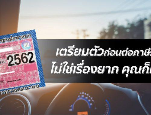 ต่อภาษีรถยนต์ ปี 2562 ไม่ใช่เรื่องยาก คุณก็ทำได้