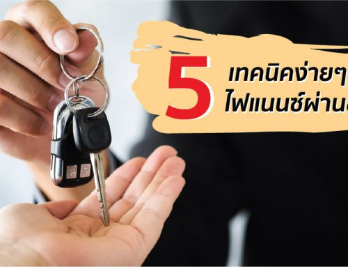 5 เทคนิคง่ายๆ ไฟแนนซ์รถยนต์ ผ่านชัวร์ !!