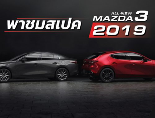 พาชมสเปค All-New Mazda3 2019